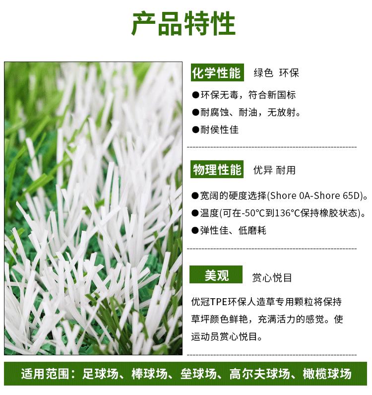 TPE环保人造草专用颗粒